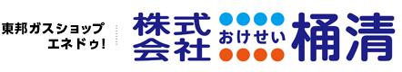 キッチンをお値打ちにリフォーム!  |  株式会社桶清|東邦ガス/リベナスエネドゥ