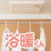 ガス温水浴室暖房乾燥機「浴暖くん」