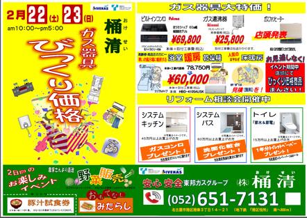 2月22日(土)・23日(日)びっくりセール開催